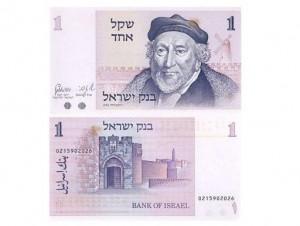 453px-Israel_1_Shekel_1978_Obverse_&_Reverse